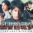 library war-the last mission.png-i